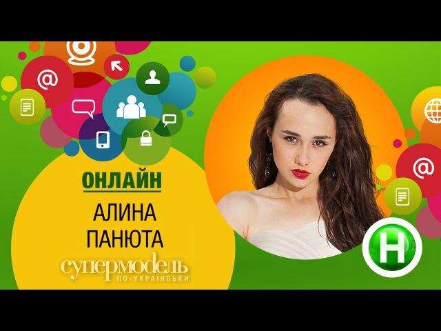 Онлайн-конференция с победительницей Супермодель по-украински Алиной Панютой (второй сезон)