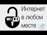 Как взломать Wi-Fi с iPhoneiPad