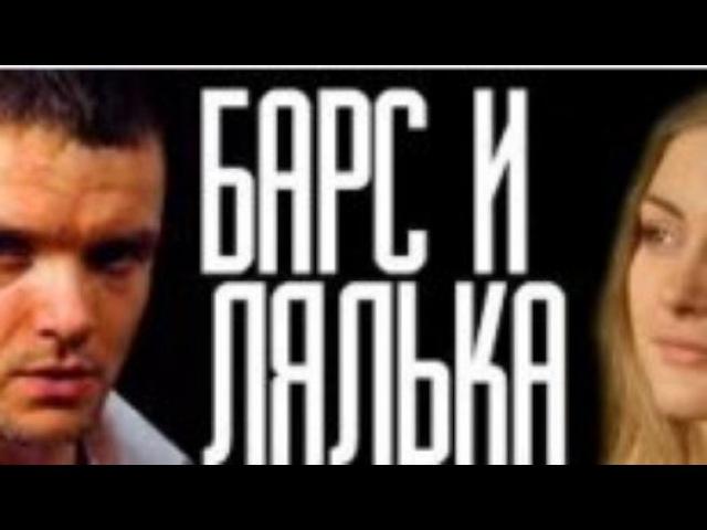 Фильм Барс и Лялька 1 серия Детектив Боевик 2016