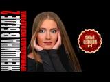 Женщина в беде 2 сезон (2015) 3-часовая криминальная мелодрама сериал