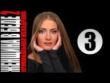 Женщина в беде 3 серия 2 сезон (2015) Криминальная мелодрама сериал