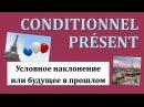 Урок 120 Условное наклонение Conditionnel présent Futur dans le passé французский язык