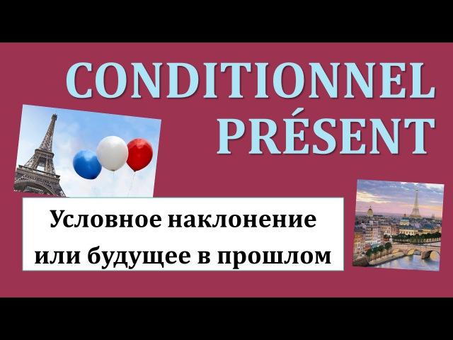 Урок120: Условное наклонение - Conditionnel présent / Futur dans le passé - французский язык
