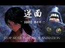 逆面 - SAKA MEN - / Horror Stop Motion Animation