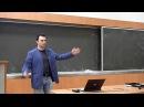 Вводная лекция