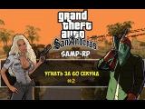 SAMP-RP [SAMP] #2 - УГНАТЬ ЗА 60 СЕКУНД !