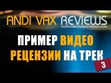 Andi Vax - Пример видео рецензии на трек 3