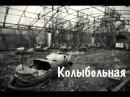 """Страшные истории №6. """"Колыбельная"""""""