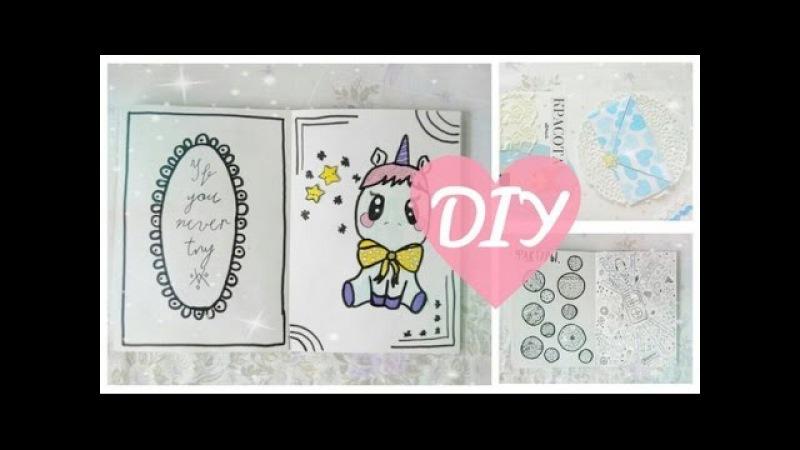 Как оформить личный дневник своими руками DIY artbook