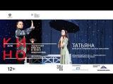 Золотая Маска в кино: «Татьяна» с Дианой Вишневой