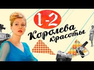 Королева красоты 1-2 серия (2015) Русская мелодрама фильм сериал смотреть онлайн