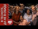 ᴴᴰ В тесноте, да не в обиде (2015) смотреть онлайн в хорошем качестве HD720 бесплатно [фильм