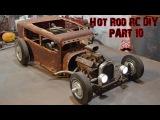 Hot Rod RC DIY | Финишная прямая | часть 10