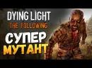 Dying Light The Following Убил Супер Мутанта 6