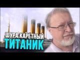 Шура Каретный - Титаник