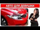 Первое авто для девушки что выбрать Какую машину для девушки лучше купить