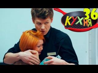 Сериал Кухня - 36 серия (2 сезон 16 серия) HD - русская комедия