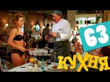 Сериал Кухня 4 сезон 3 серия (63 серия) - русская комедия 2014