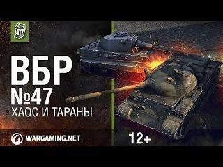 Моменты из World of Tanks. ВБР: No Comments №47 [WoT]