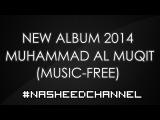 Muhammad Al Muqit New Album 2014  Best Nasheeds