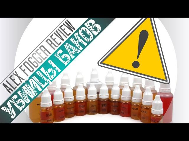 Жидкости - убийцы PC и PMMA баков| Болтовня