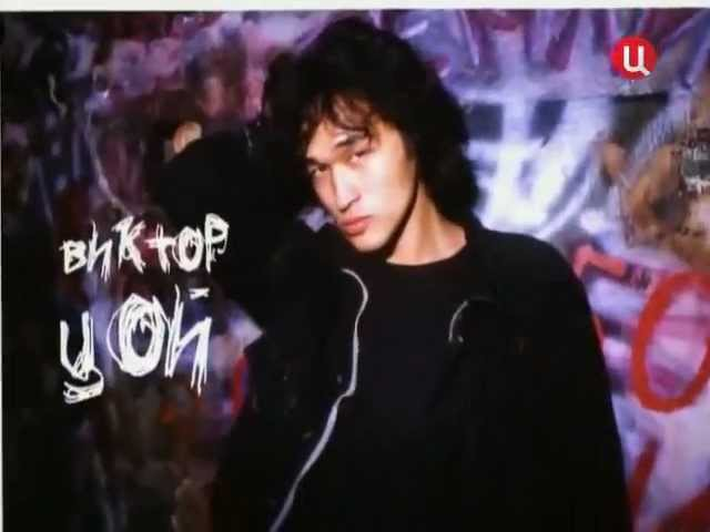 Фильм Виктор Цой. Вот такое Кино 20-06-2012