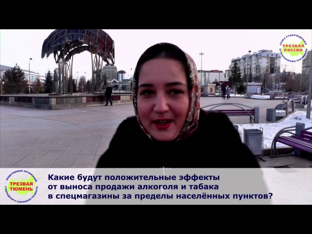 Всероссийский опрос Отраву за город в спецмагазины 15 11 2015 Тюмень