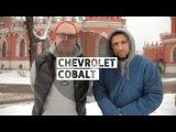 Chevrolet Cobalt - Большой тест-драйв (видеоверсия)Big Test Drive (videoversion) - Шевроле Кобальт