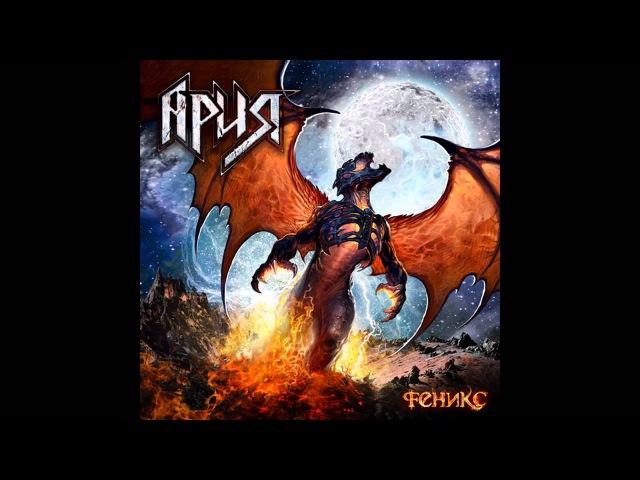 Aria — Attila [English Translation]