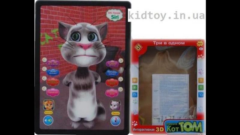 Интерактивный 3D-планшет Кот Том (Tom cat) - видео обзор детской игрушки (kidtoy.in.ua)