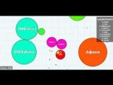 Agar.io - симулятор бактерии