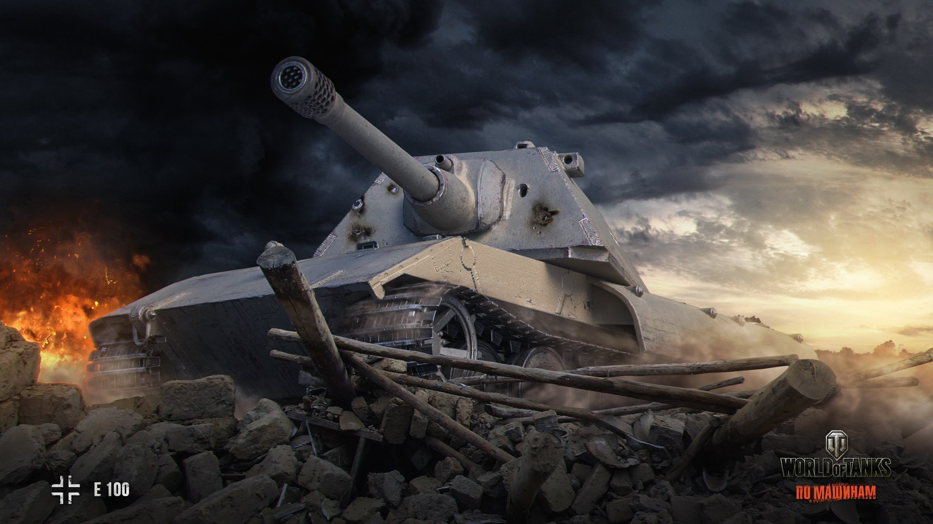 рисунок World Of Tanks E-100