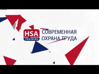 HSA - Обучение | СОВРЕМЕННАЯ ОХРАНА ТРУДА