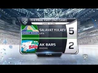 КХЛ 15-16 Плей-офф 1-8 Матч 2 Салават Юлаев (Уфа) - Ак Барс (Казань)  24.02.2016