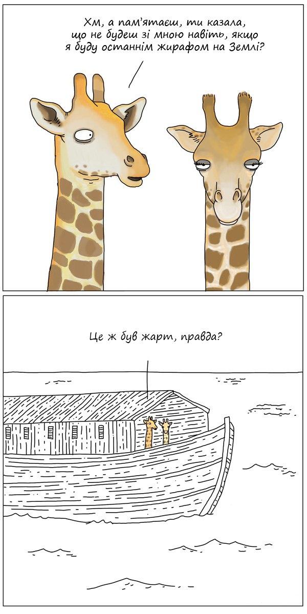 Останній жираф на Землі, комікс жарт
