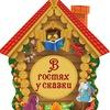 """Семейный Развлекательный Центр""""В гостях у Сказки"""
