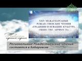 Благовест (Хабаровск). Православные новости Хабаровского края. Выпуск 16 ноября