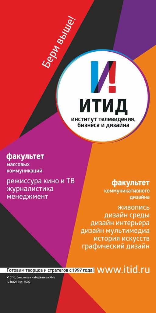 Итид институт телевидения бизнеса и дизайна
