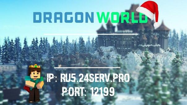 отличный сервер - DragonWorld
