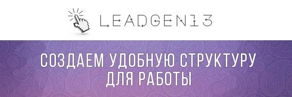 vk.com/leadgen13