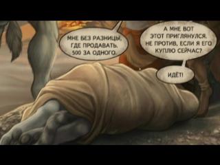 Флэш йиф