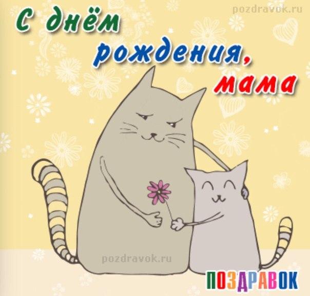 Поздравления маме на день рождения картинки