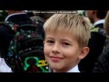 1-е сентября - начальная школа! под музыку OST - Музыка из сериала Бригада - Intro(ВЛАСТЕЛИН КОЛЕЦ 2-ГОБЛИН). Picrolla