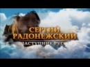 Сергий Радонежский Заступник Руси 2014