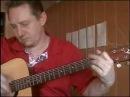 Как играть на гитаре Цыганочка просто и красиво - 2 варианта