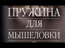 Александра Маринина. Пружина для мышеловки 1