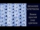 ВЯЗАНИЕ КРЮЧКОМ ☼ ВЯЖЕМ простой узор КРЮЧКОМ Подойдет для НАЧИНАЮЩИХ julialodyreva