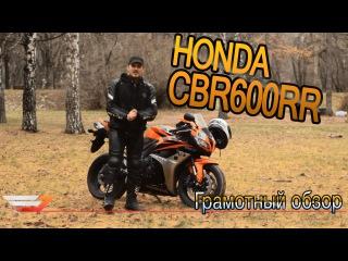 тест драйв Хонда СБР 1000 рр видео