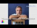 Сергей КОВАЛЕВ - Тёмные и светлые ПОСВЯЩЕНИЯ (по Авессалом ПОДВОДНЫЙ)