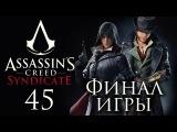Assassin's Creed: Syndicate - Прохождение игры на русском [#45] Королева Виктория, Поезд-Беглец, FIN